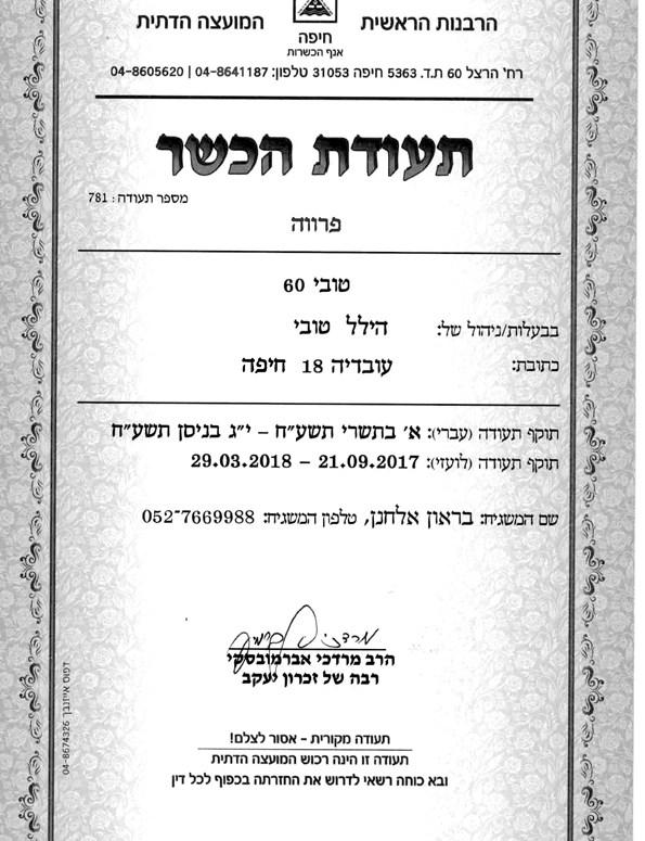 Tubi 60 kosher certificate hechsher