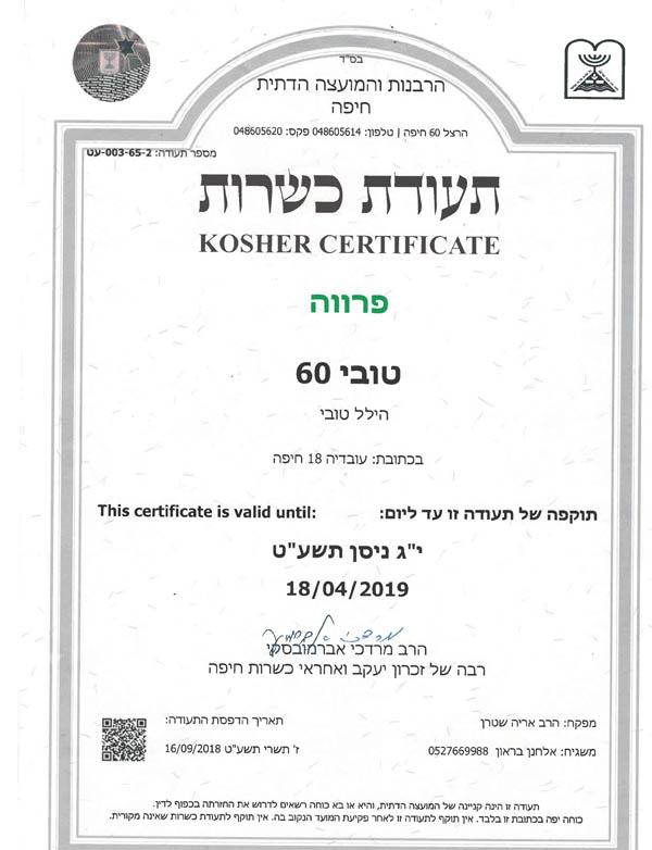 Tubi 60 kosher כשרות