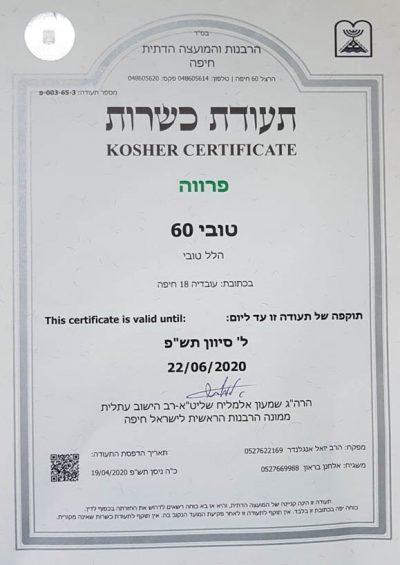 Tubi 60 kosher טובי 60 תעודת כשרות 2020