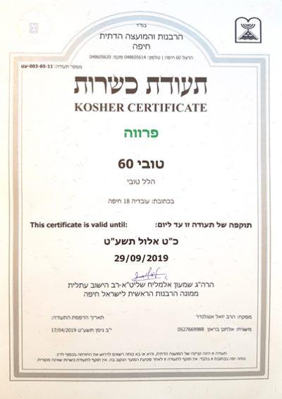 תעודת כשרות טובי 60 2019 tubi 60 kosher kashrut