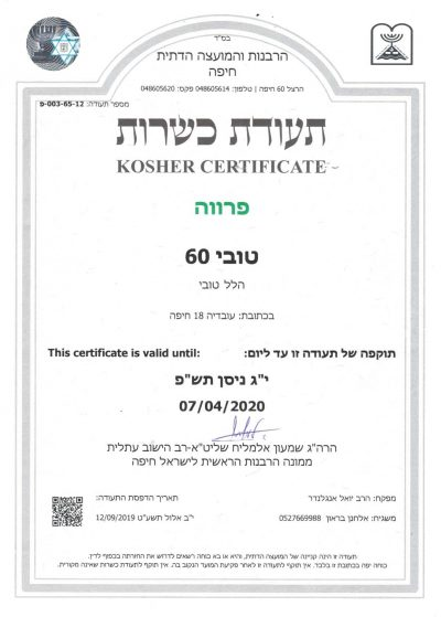 2020 Tubi 60 kosher טובי 60 תעודת כשרות
